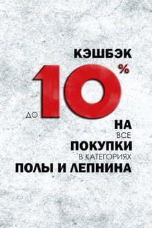 Кэшбэк до 10% на категории лепнина и полы
